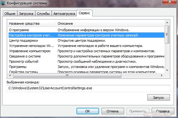 отключить Windows UAC