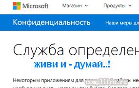 служба местоположения Windows 10
