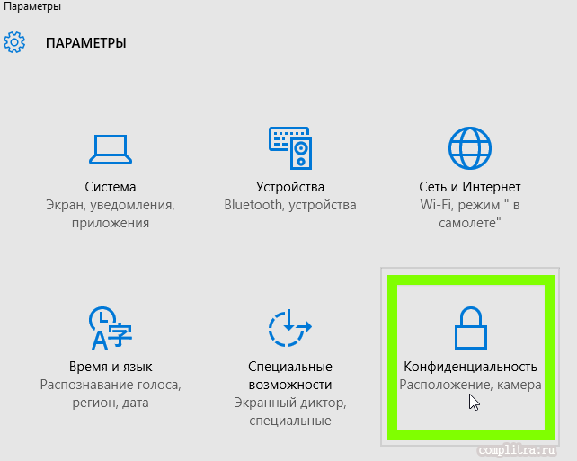 служба определения местоположения Windows 10