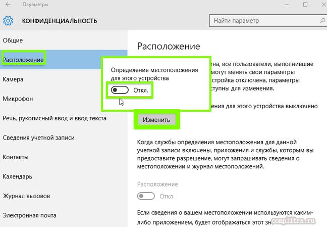 служба определения местоположения Windows