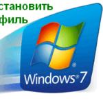Как восстановить профиль Windows 7