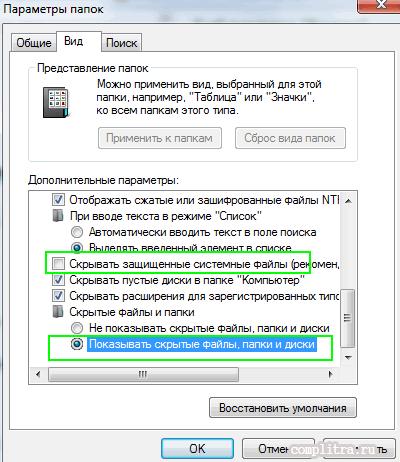 Как восстановить учётную запись Windows 7
