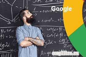 Ранжирование Google