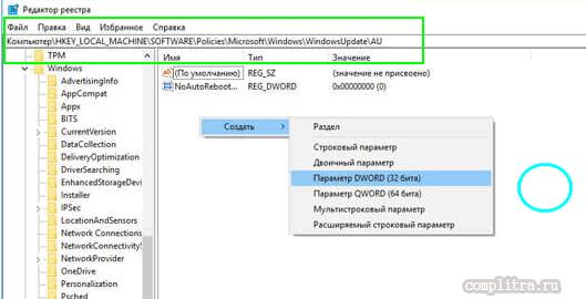 Windows 10 отключения обновлений