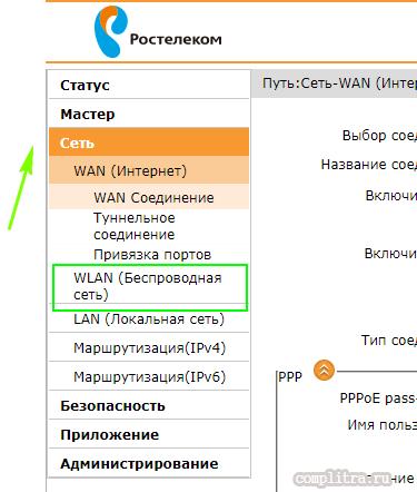 изменить пароль доступа к WI FI