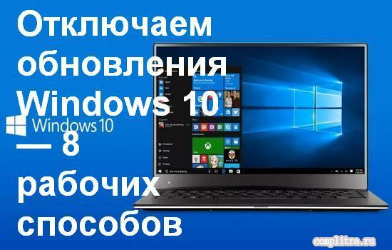 Отключаем обновления Windows 10