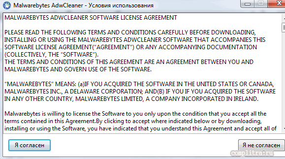 как удалить рекламу AdwCleaner