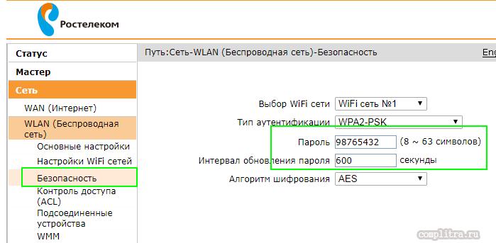 меняем пароль доступа к личной сети WI FI Ростелеком