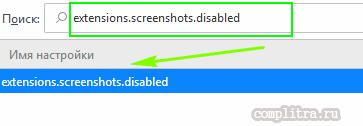 не работают скриншоты в браузере Firefox