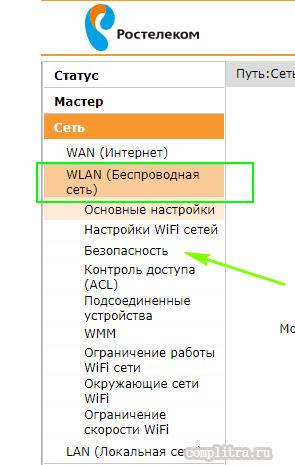 пароль доступа к WI FI Ростелеком