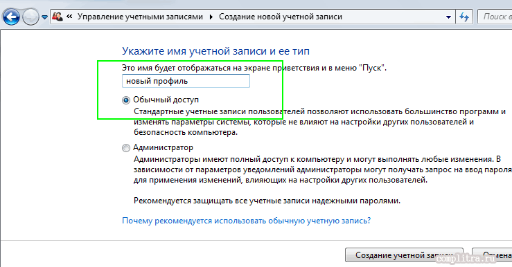 профиль Windows 7