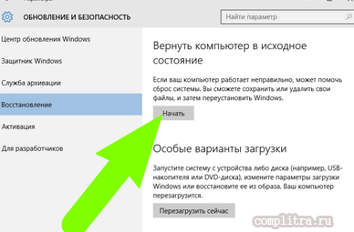 сброс настроек до заводских Windows