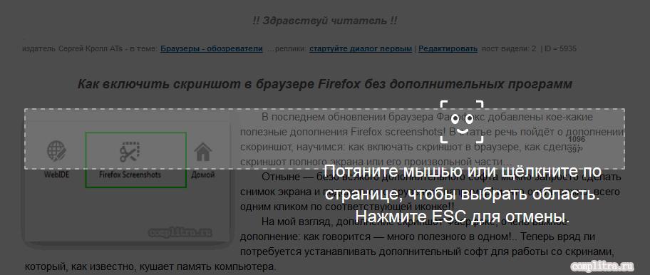 скриншот браузера Фаерфокс