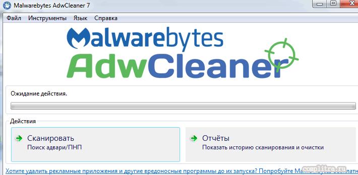 удалить рекламу AdwCleaner