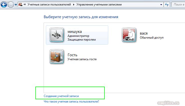 восстановить профиль Windows 7