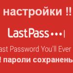 Настроить расширение LastPass