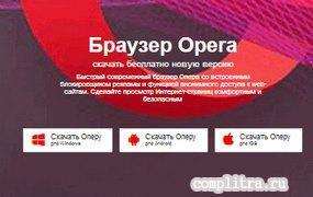 Основные настройки браузера Опера