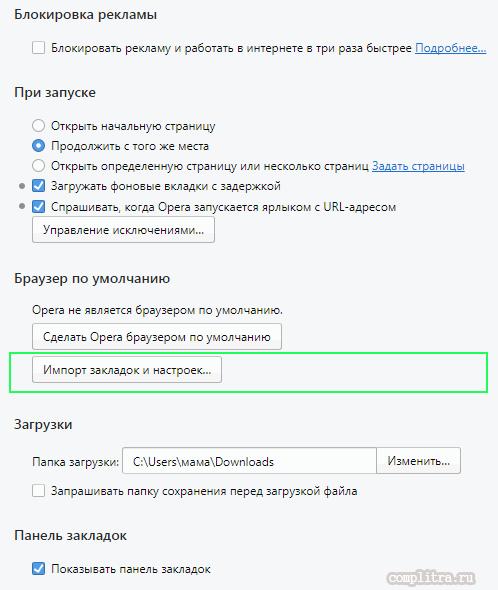 как сохранить закладки браузер Опера