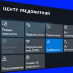отключить центр уведомлений - Windows 10