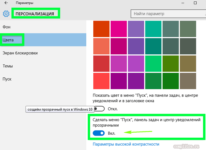 прозрачное меню пуск Windows 10