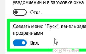 создим прозрачное меню пуск Windows 10