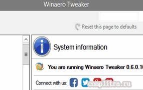 Как изменить скрытые настройки Виндовс 10 - утилита Winaero Tweaker
