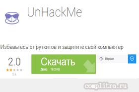 Программа UnHackMe