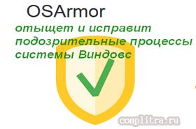 исправить систему OSArmor