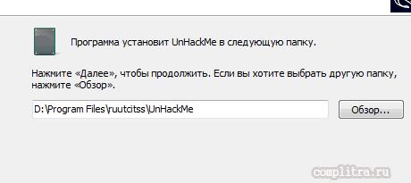 настройка программы UnHackM