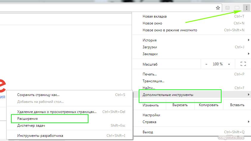 расширения в браузер в Google Chrome