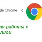 установить расширения в Google Chrome