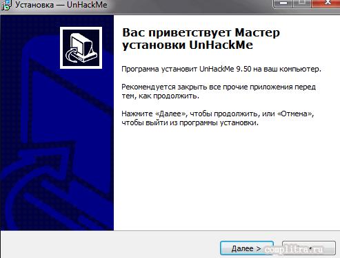 установка программы UnHackM