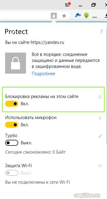 Яндекс Браузер блокирует рекламу