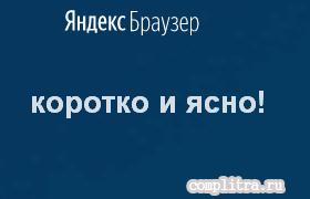 Яндекс Браузер реклама