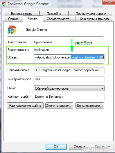 как ограничить кэш Google Chrome
