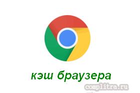 Как очистить кэш гугл хром, или ограничить объём хранения