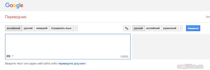 переводчик текста google