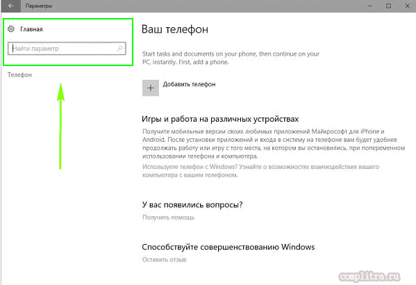 подключить Android к Windows 10