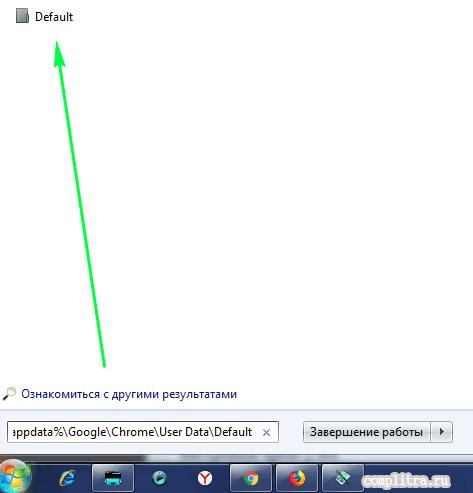 профиль браузера Google Chrome