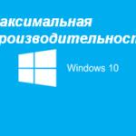 windows-10 максимальная производительность