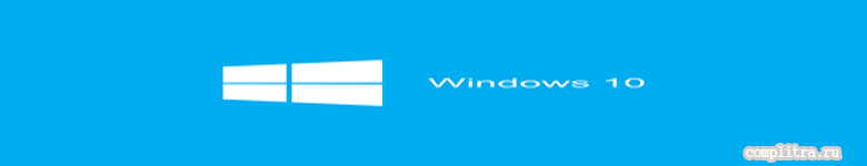 windows-10 туборежим