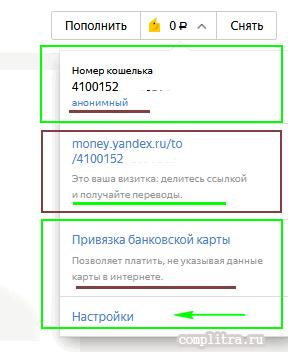 Деньги Яндекс работа