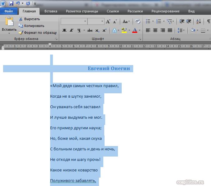 Microsoft Word копирование
