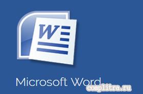 Как в Microsoft Word скопировать сразу весь текст на страницах документа