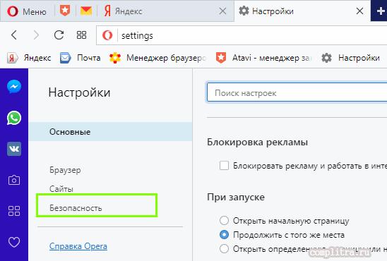 Opera включить VPN