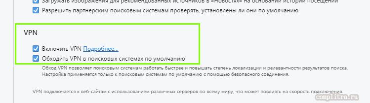 Opera включить VPN как