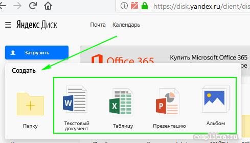 Яндекс Диск текстовый редактор