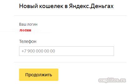 Яндекс деньги создать настроить