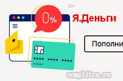 Яндекс деньги создать