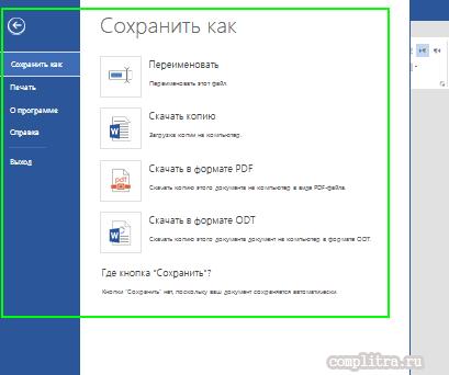Яндекс текстовый редактор презентация